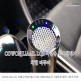 [COWON LIAAIL LQ2 차량용 공기청정기] 체험 마무리
