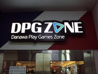 DPG존 오목교점 방문