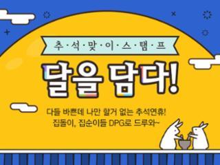 추석맞이 스탬프 '달을 담다' 당첨자를 발표합니다!