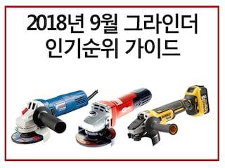 [9월 인기순위 가이드] 연마공구 최애템 그라인더