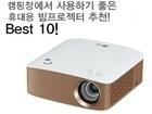 [9월 인기순위]캠핑장에서 사용하기 좋은 휴대용 빔프로젝터 추천!