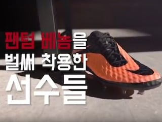 FIFA 올해의 선수 모드리치를 위한 나이키의 선물 / 미출시 팬텀 베놈을 벌써 착용한 선수들?! 외 1
