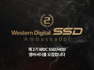 다나와가 함께하는♥WDC SSD 엠버서더 모집