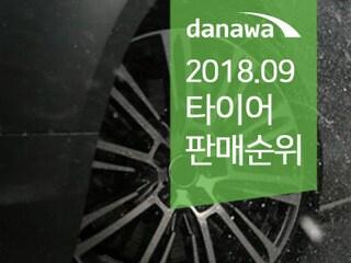 2018.09 타이어 인기순위 가이드