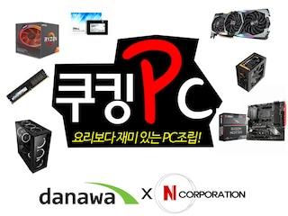 [쿠킹PC 라이브] RTX2080과 AMD가 만나면?