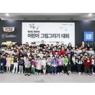 쉐보레, 제 5회 어린이 그림 그리기 대회 개최