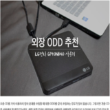 외장 ODD 추천 LG전자 GP50NB40 사용기