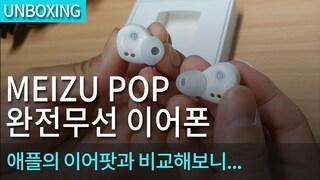 MEIZU POP! 완전 무선 이어폰~