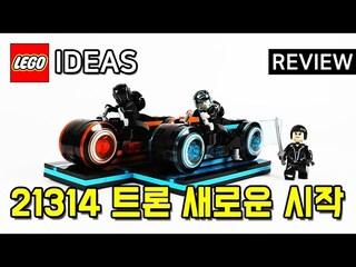 레고 아이디어 21314 트론 새로운 시작(LEGO Ideas Tron Legacy)