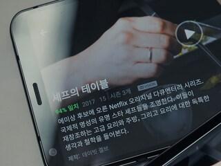 돌비 비전, 정말 선명할까? LG G6를 이용해 넷플릭스 화질을 비교해봤다