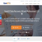 EaseUS Data Recovery Wizard, 잃어버린 데이터에 대한 완벽 솔루션