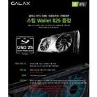 갤럭시코리아, 지포스 RTX 2080 구매 시 스팀월렛 $25 증정 프로모션 진행