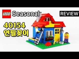 레고 시즈널 40154 연필꽂이(Seasonal Pencil Pot House Set)