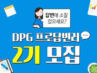 DPG 프로답변러 2기를 모집합니다