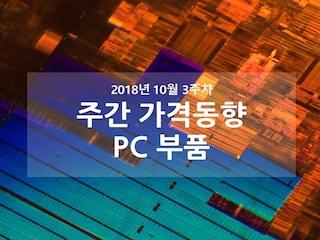 [주간 가격동향] 1080 Ti 가격하락! RTX 2080 때문일까? 인텔 CPU는 소폭 내림세
