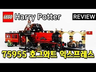 레고 해리포터 75955 호그와트 익스프레스(Harry Potter Hogwarts Express)