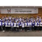 현대오토에버, 스마트 자동차 공학 체험교육 경진대회 개최