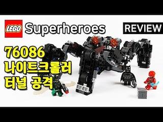 레고 슈퍼히어로즈 76086 나이트크롤러 터널 공격(Superheroes Knightcrawler Tunnel Attack)