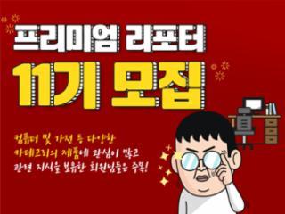 프리미엄 리포터 11기 발표!!