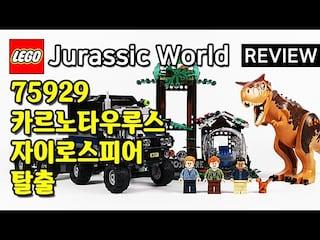 레고 쥬라기월드 75929 카르노타우루스 자이로스피어 탈출(Jurassic World Carnotaurus Gyrosphere Escape)