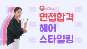 """면접 합격 100% 헤어스타일링!""""내일부터 당장 출근하시게나""""ㅣ뷰티팔레트 ep.02 ㅣ구현미 메이크업 아티스트"""