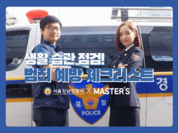 자가진단! 범죄예방 체크리스트(feat. 나미춘)