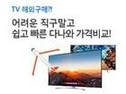 [10월 인기순위]블랙프라이데이가 기다려지는 해외구매 TV 인기 순위 가이드!