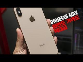 아이폰XS MAX 사야할까? 화면도 가격도 역대급!