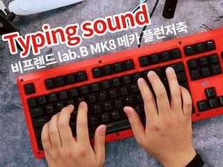 [ASMR] 비프렌드 lab.B MK8 메카 플런저축 게이밍 키보드 치는 소리 [키덕키덕]