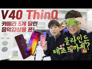 V40 ThinQ, 카메라 5개 달린 음악감상용 폰! 블라인드 테스트까지?