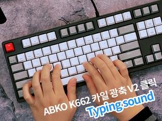 [ASMR] ABKO K662 카일 광축 완전방수 축교환 어반그레이 V2클릭 키보드 치는 소리 [키덕키덕]