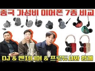 중국 가성비 이어폰 7종 비교! DJ / 엔지니어 / 프로듀서와 함께!