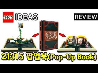 레고 아이디어 21315 팝업북(LEGO Ideas Pop-Up Book) - 상세 리뷰