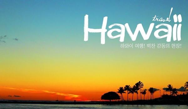 하와이 여행! 벅찬 감동의 현장!