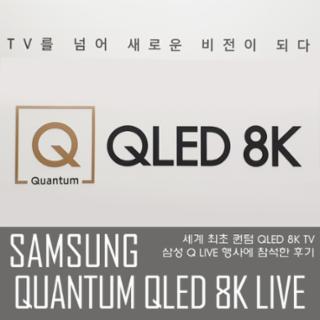 최초 퀀텀 8K TV 삼성 Q LIVE 행사에 다녀오다~