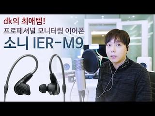 dk의 최애템! 프로페셔널 모니터링 이어폰, 소니 IER-M9
