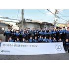 메르세데스-벤츠 사회공헌위원회, 벤츠와 함께하는 '온기나눔' 연탄 배달 봉사활동 진행
