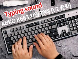 [ASMR] ABKO HACKER K663 카일 광축 완전방수 축교환 LED 알루미늄 게이밍 키보드 (V2, 클릭) 키보드 치는 소리