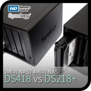Synology(시놀로지) DS218+ vs DS418 비교해보니