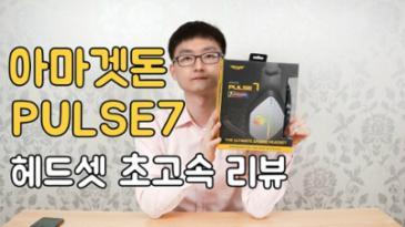 아마겟돈 Pulse7 헤드셋 고속 리뷰