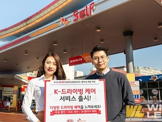 기아차, 신개념 멤버쉽 프로그램 'K-드라이빙 케어 서비스' 진행