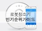 18년 10월 로봇청소기 판매순위, 샤오미 1~3세대 상위권 싹쓸이