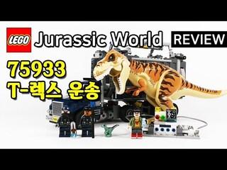 레고 쥬라기월드 75933 T-렉스 운송(Jurassic World T.rex Transport)