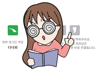 SNS 연동 기능 페이스북 제거 알림