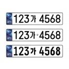 태극문양, 위변조 방지 홀로그램…마음에 드는 번호판 디자인은?