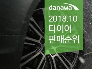 2018.10 타이어 인기순위 가이드