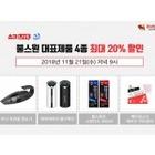 불스원, CJ오쇼핑 쇼크 라이브서 대표제품 4종 할인 판매