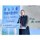 '르노그룹 차량시험센터' 아시아 최초 오픈