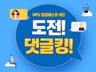 DPG 일일퀘스트 6탄 <도전! 댓글킹!>