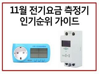 [11월 인기순위 가이드] 전기요금 이제 눈으로 확인 하세요!